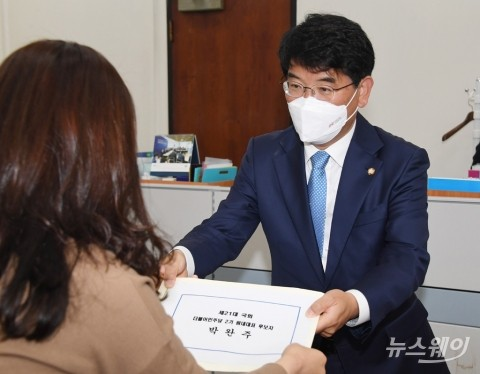 [NW포토]박완주 의원, 차기 '원내대표 출마' 후보 등록