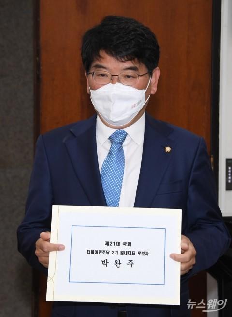[NW포토]박완주 의원, 더불어민주당 원내대표 후보 등록