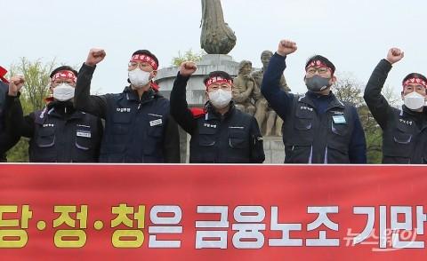 [NW포토]금융노조, '기업은행 노조추천이사제' 무산 '당·정·청' 책임