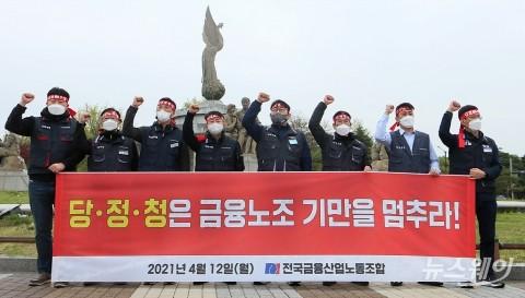 [NW포토]청와대에 규탄구호 외치는 금융노조