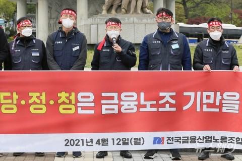 [NW포토]박홍배 금융노조 위원장, '당정청은 금융노조 기만을 멈추라!'