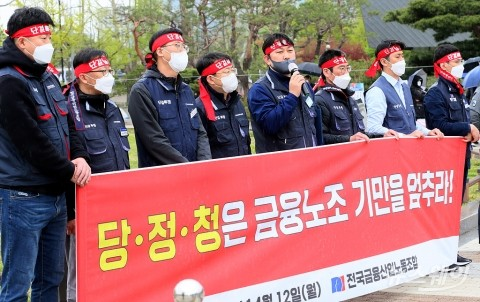 [NW포토]'노조추천이사제 무산' 규탄하는 김형선 기업은행 노조위원장