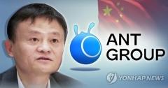 """中 중앙은행 """"앤트그룹, 금융지주회사로 개편"""""""