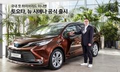 토요타 뉴 시에나, 첫하이브리드미니밴 '새장' 열다···6200만원~