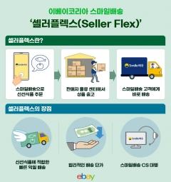 이베이코리아, '셀러플렉스' 론칭···신선식품 배송 강화