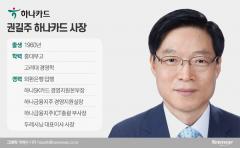 """권길주 하나카드 사장 """"데이터·지급결제 사업 전략 집중"""""""