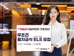 한국투자증권, 테슬라·S&P500 추종 무조건 월지급식 ELS 공모