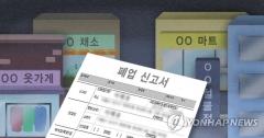 정부, '폐업 영세사업자' 지방세 체납액 5년 분납 허용