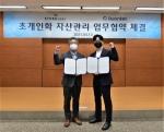 교보증권-콴텍, 초개인화 자산관리 업무협약