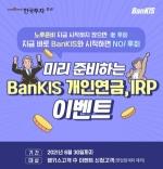 한국투자증권, 뱅키스 개인연금 IRP 이벤트 실시
