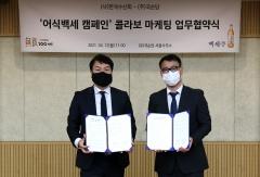 국순당, 한국수산회와 '어식백세 캠페인' 활성화 위한 MOU