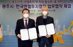 광주시, 광주지역 엔젤투자·창업 활성화 나선다