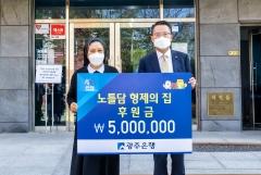 광주은행, 지역 아동양육시설 위문 방문