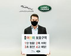로빈 콜건 재규어 랜드로버 대표 '어린이교통안전릴레이챌린지'동참