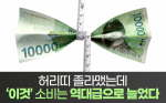 [카드뉴스]허리띠 졸라맸는데 '이것' 소비는 역대급으로 늘었다