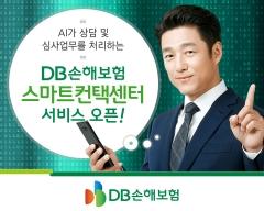 DB손보, 스마트컨택센터 개설···AI 완전판매 모니터링