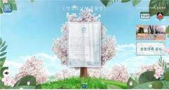 영등포구,  '2021 여의도봄꽃축제' 온라인 플랫폼 30일까지 운영