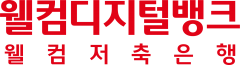 웰컴저축은행, 서울신보 보증 대출금리 최저 연 3.9%로 인하