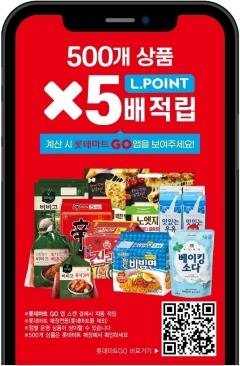 """롯데마트, 이마트發 가격 전쟁 참전···""""최저가에 포인트 5배"""""""