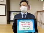 ㈜서한 조종수 대표이사, 탈 플라스틱 '고고(GOGO) 챌린지' 동참