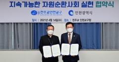 인천시, 친환경 자원순환 도시 인천 만들기 각계 동참 '눈길'