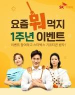 SK스토아, '요즘 뭐 먹지' 1주년 특집방송 진행
