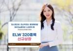한국투자증권, ELW 320종목 신규 상장