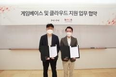 NHN-한국모바일게임협회, 게임베이스 및 클라우드 지원 위해 MOU