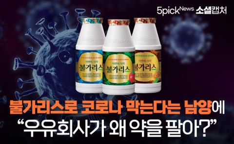 """불가리스로 코로나 막는다는 남양에 """"우유회사가 왜 약을 팔아?"""""""