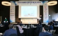 [NW포토]2030 무공해 차 전환 100 제2차 선언식