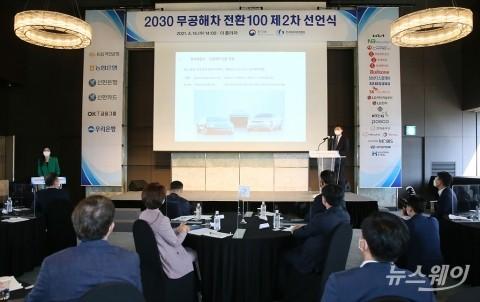 2030 무공해 차 전환 100 제2차 선언식