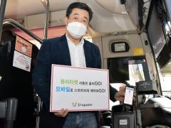 금호고속 김현철 대표, 지구 환경 지키기 '고고챌린지' 캠페인 동참