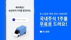 토스증권, 하루 50만계좌 신설···일일 최다 기록