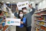 GS리테일·홈쇼핑, 2600만 고객 데이터 분석 체계 구축···시너지 강화
