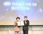 신한카드, 한국형 무공해車 전환 사업 참여