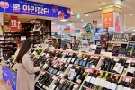 롯데마트, 와인장터 3년새 최고 매출···전년比 40% '쑥'