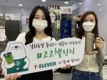 세븐일레븐, 일회용품∙플라스틱 줄이기 '고고챌린지' 참여