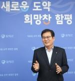 """이상익 함평군수 취임 1주년...""""변화의 바람 일어"""""""