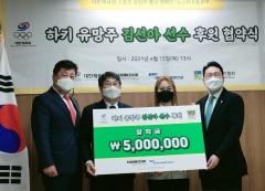 한국테크놀로지-대우조선해양건설 ESG경영위원회, 하키 유망주 김선아 선수 후원