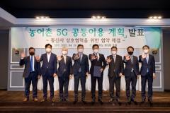이통3사, 농어촌 5G 공동 구축···2024년 상반기까지 완료