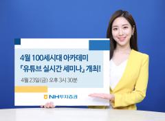 NH투자증권, 정재승 교수 초빙해 유튜브 특강 진행