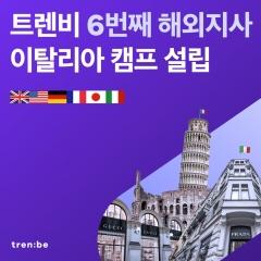 트렌비, 이탈리아 해외지사 설립···6개 글로벌 거점 확보