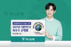 하나은행, 글로벌파이낸스 선정 대한민국 최우수 은행상 수상