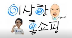 GHB, 16일 유튜브 '이상한 홈쇼핑' 진행···중고자동차 판매