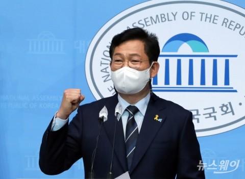 송영길 더불어민주당 의원 당 대표 출마선언 기자회견