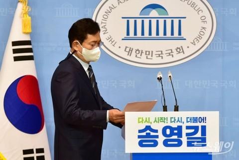 [NW포토]송영길의원, 당대표 출마 기자회견