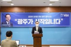 홍영표 더불어민주당 당대표 후보, '광주선언' 기자회견