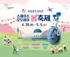 국립광주과학관, 과학의 달 '스페이스 오딧세이 봄축제' 개최