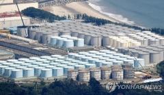 """유엔 인권 전문가들, 일본 오염수 방류 결정에 """"깊이 실망"""""""