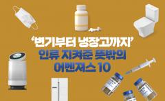 [카드뉴스]'변기부터 냉장고까지···' 인류 지켜준 뜻밖의 어벤져스 10